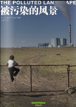 LuGuang_Polluted Landscape Cover